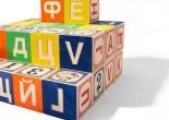 In 'Азбука (1)' kwamen alle letters uit het Russische cyrillische alfabet voorbij. Hoogste tijd om de eerste woorden te lezen en te beluisteren. In bovenstaand audiobestand worden de volgende woorden voorgelezen: Том, мáсса, мáма, такт